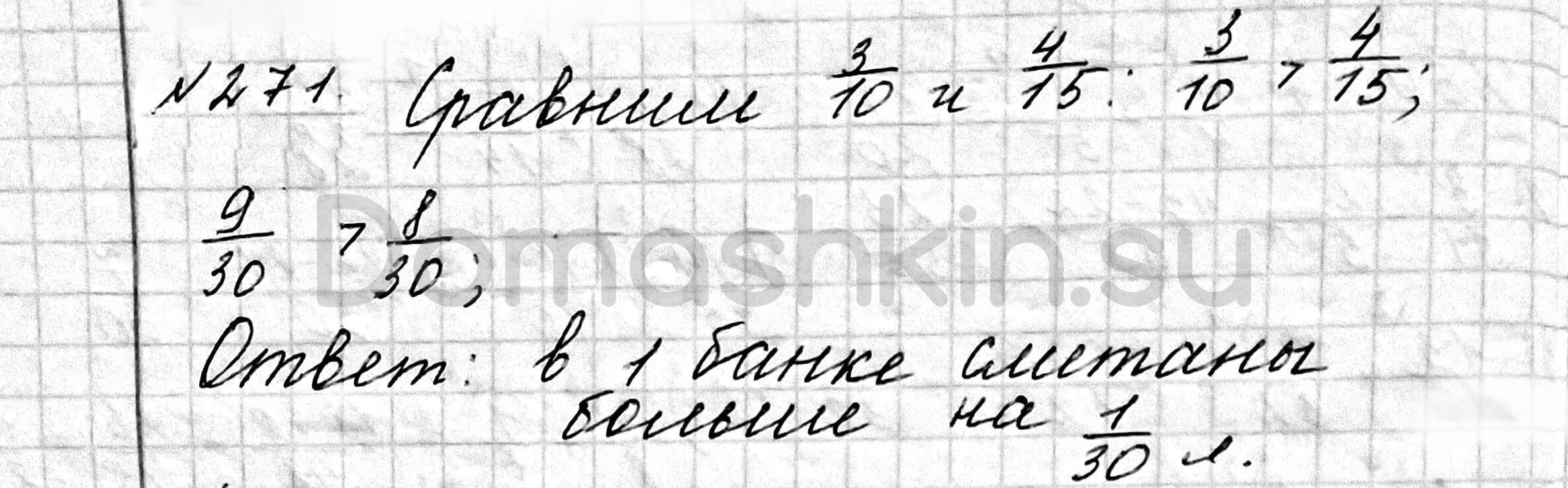 Математика 6 класс учебник Мерзляк номер 271 решение