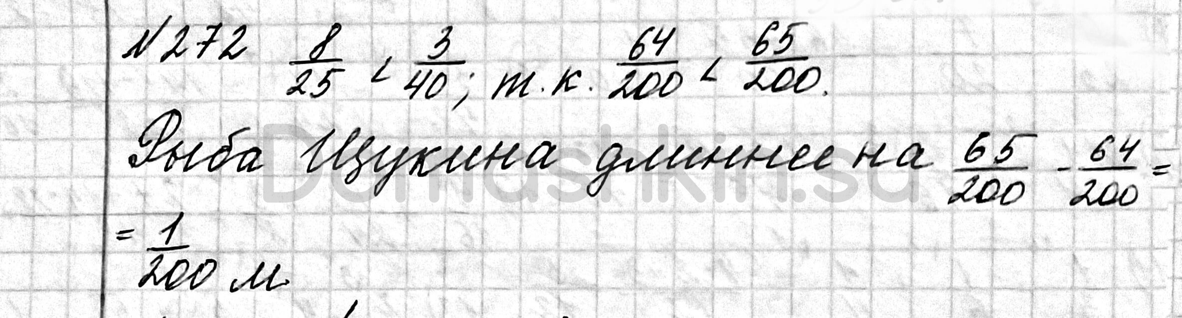 Математика 6 класс учебник Мерзляк номер 272 решение