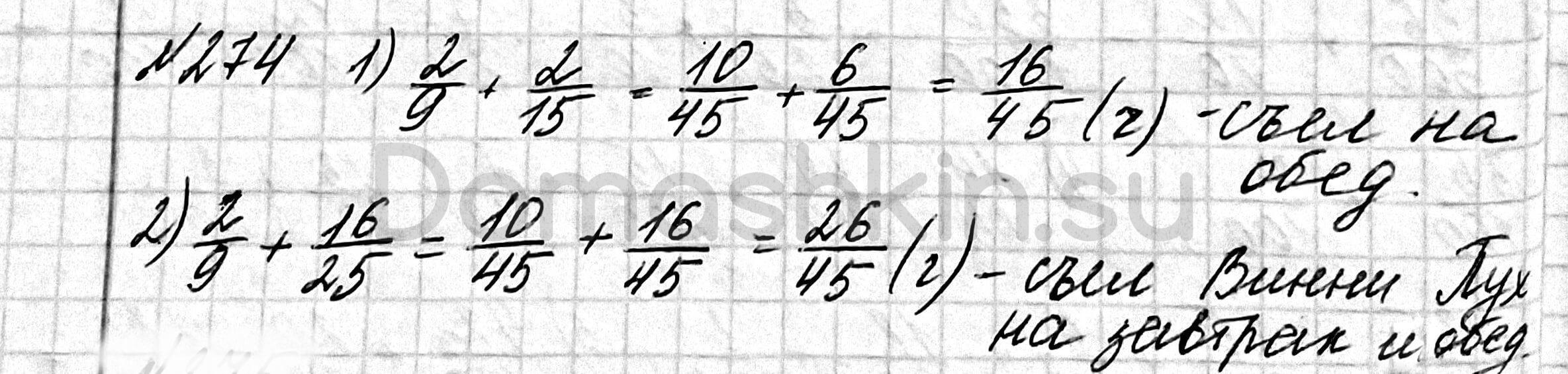 Математика 6 класс учебник Мерзляк номер 274 решение