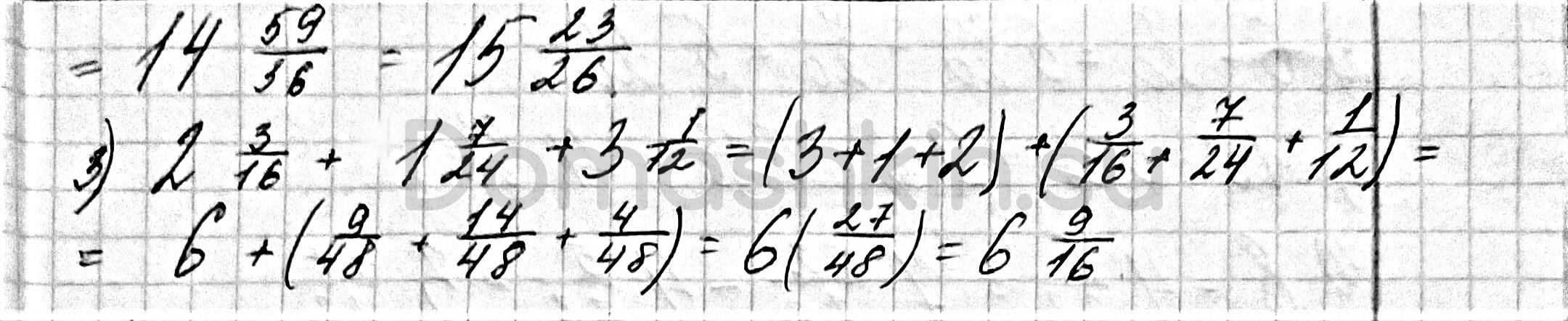 Математика 6 класс учебник Мерзляк номер 275 решение