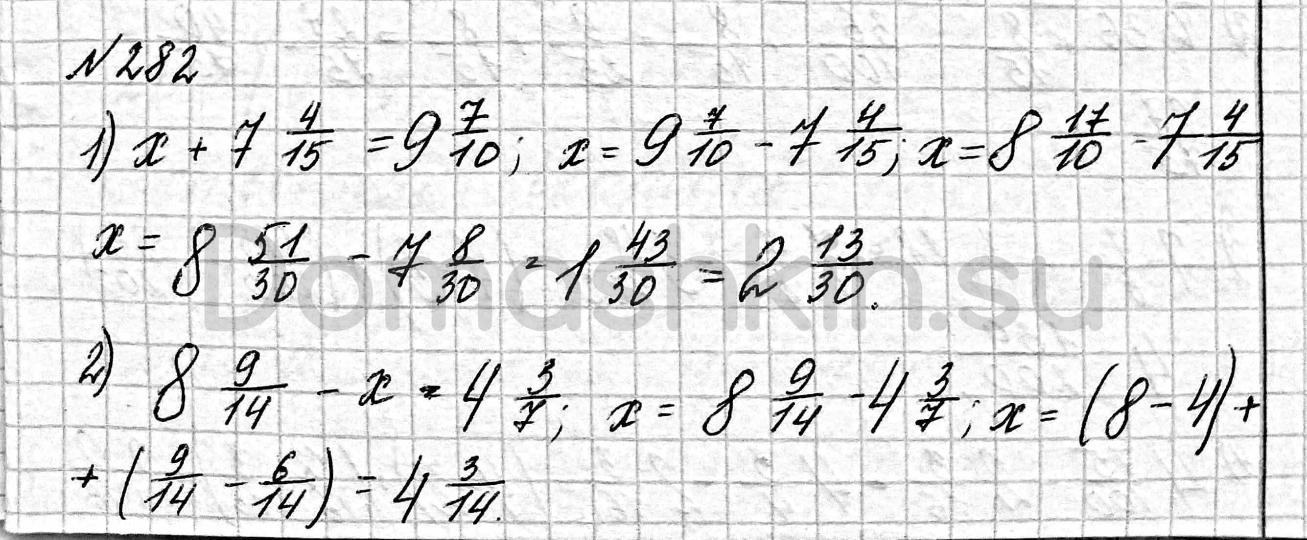 Математика 6 класс учебник Мерзляк номер 282 решение