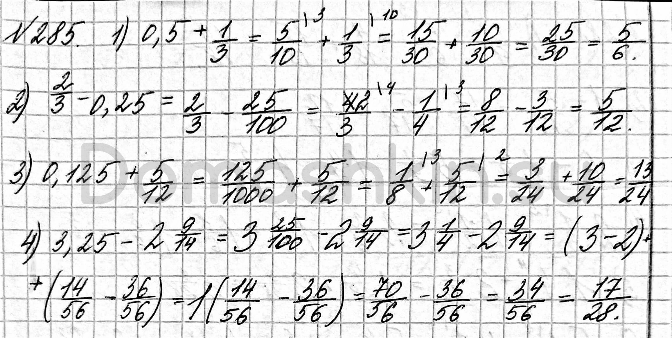 Математика 6 класс учебник Мерзляк номер 285 решение
