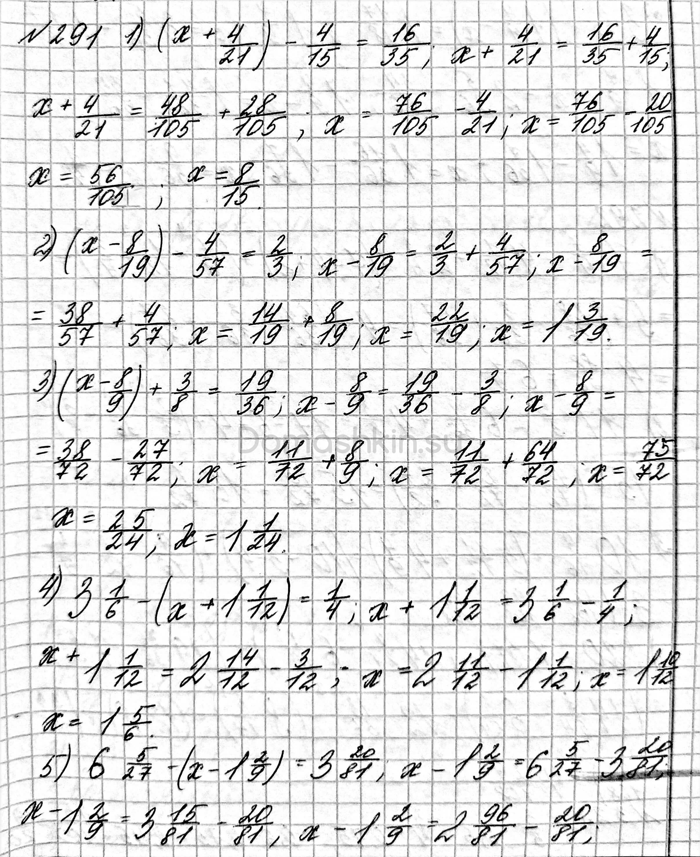 Математика 6 класс учебник Мерзляк номер 291 решение