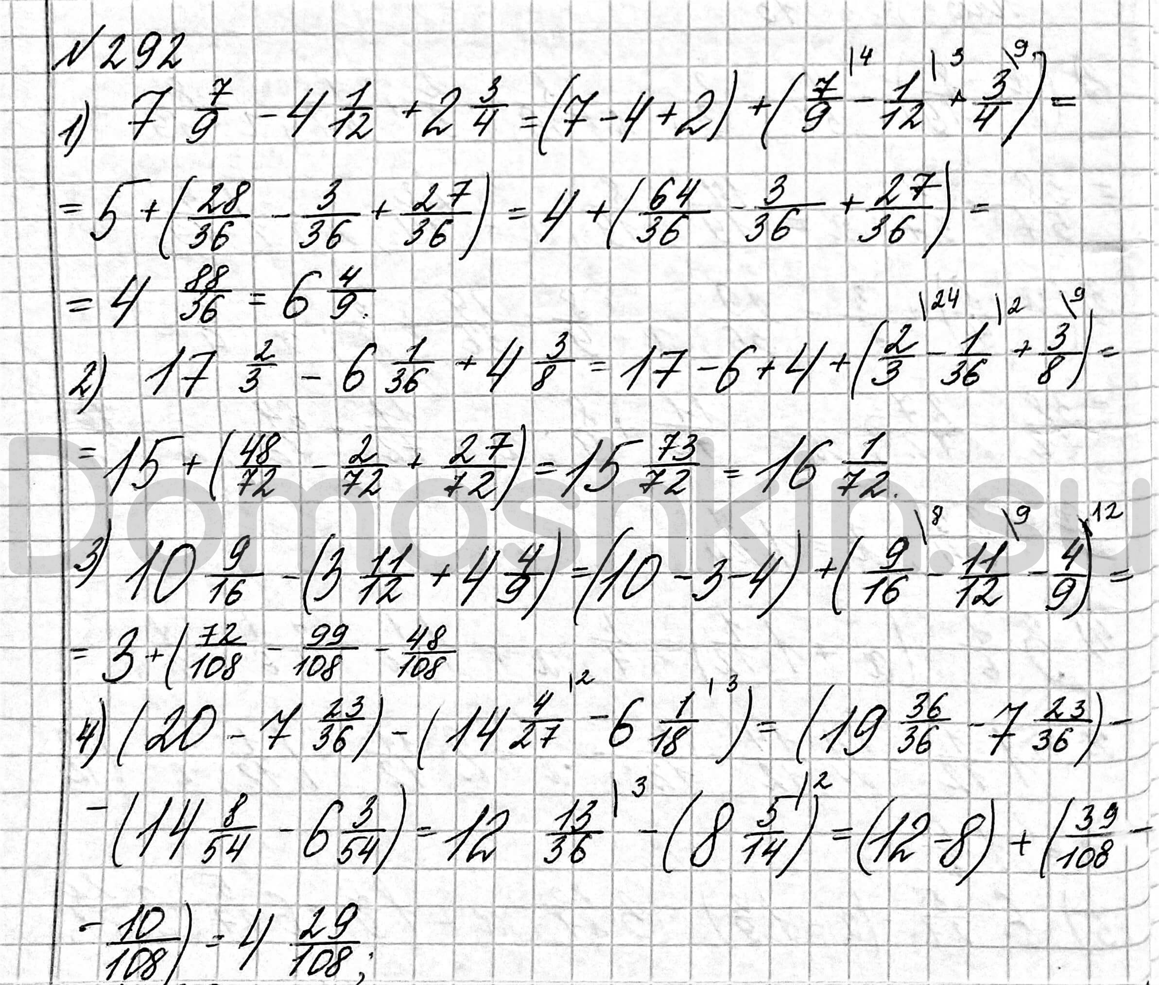 Математика 6 класс учебник Мерзляк номер 292 решение