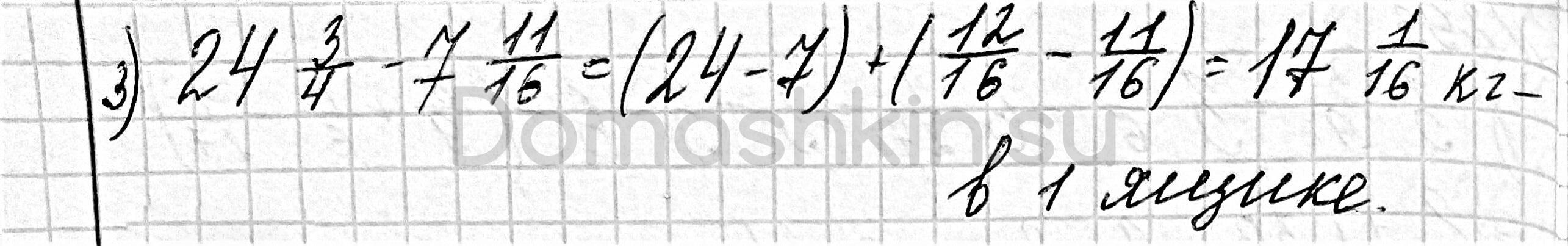 Математика 6 класс учебник Мерзляк номер 294 решение