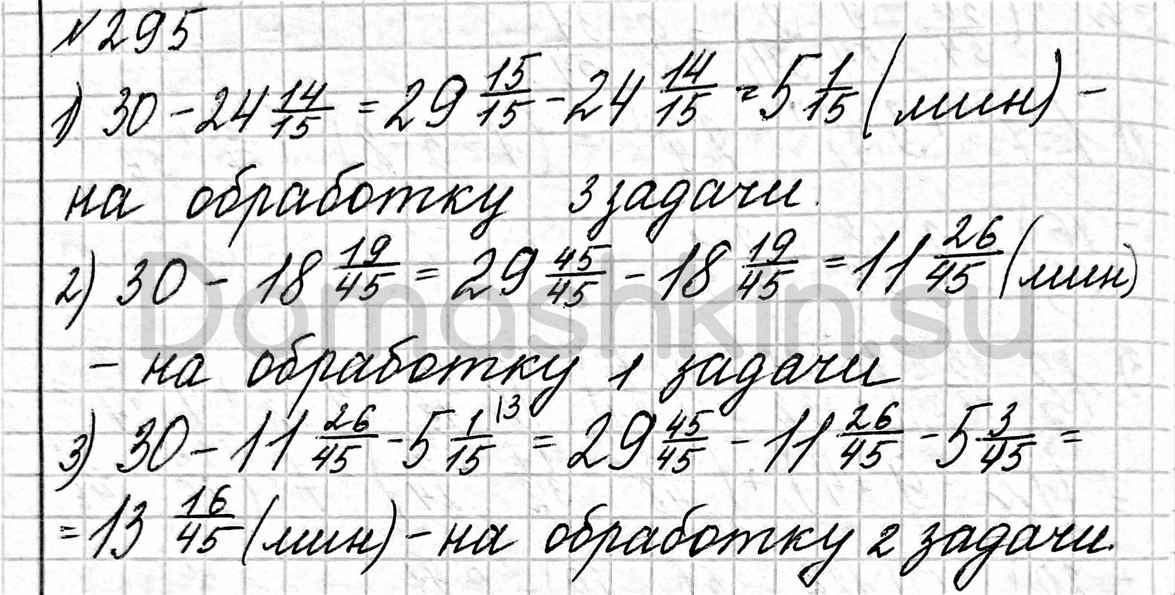 Математика 6 класс учебник Мерзляк номер 295 решение