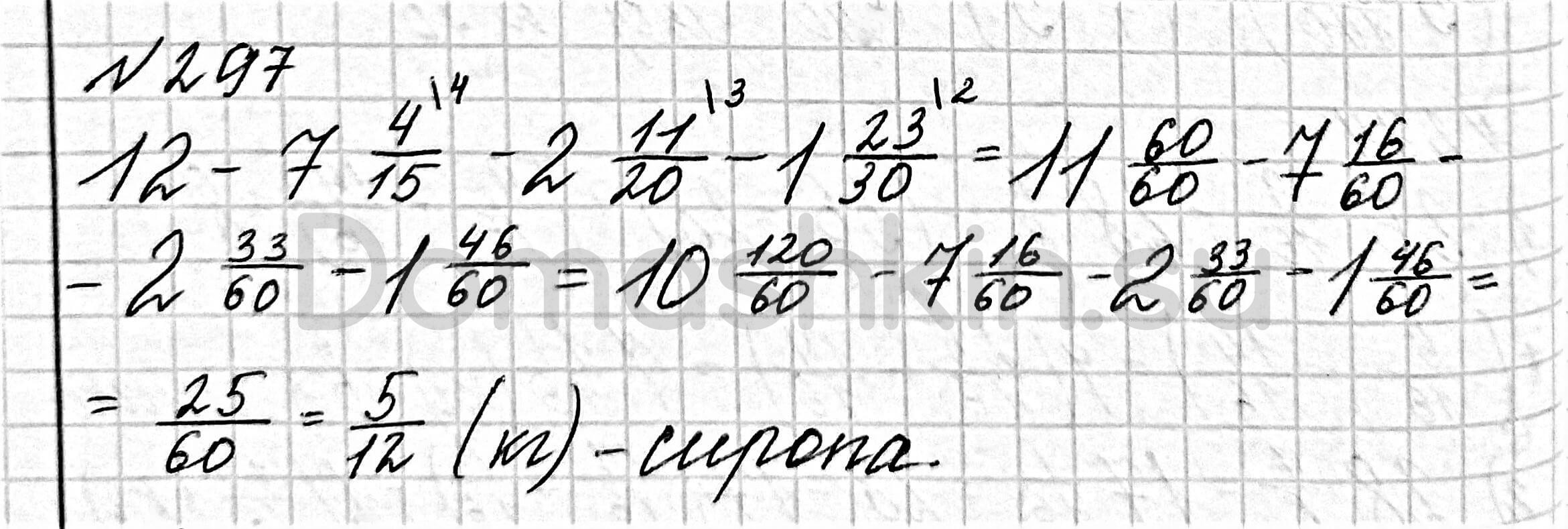 Математика 6 класс учебник Мерзляк номер 297 решение