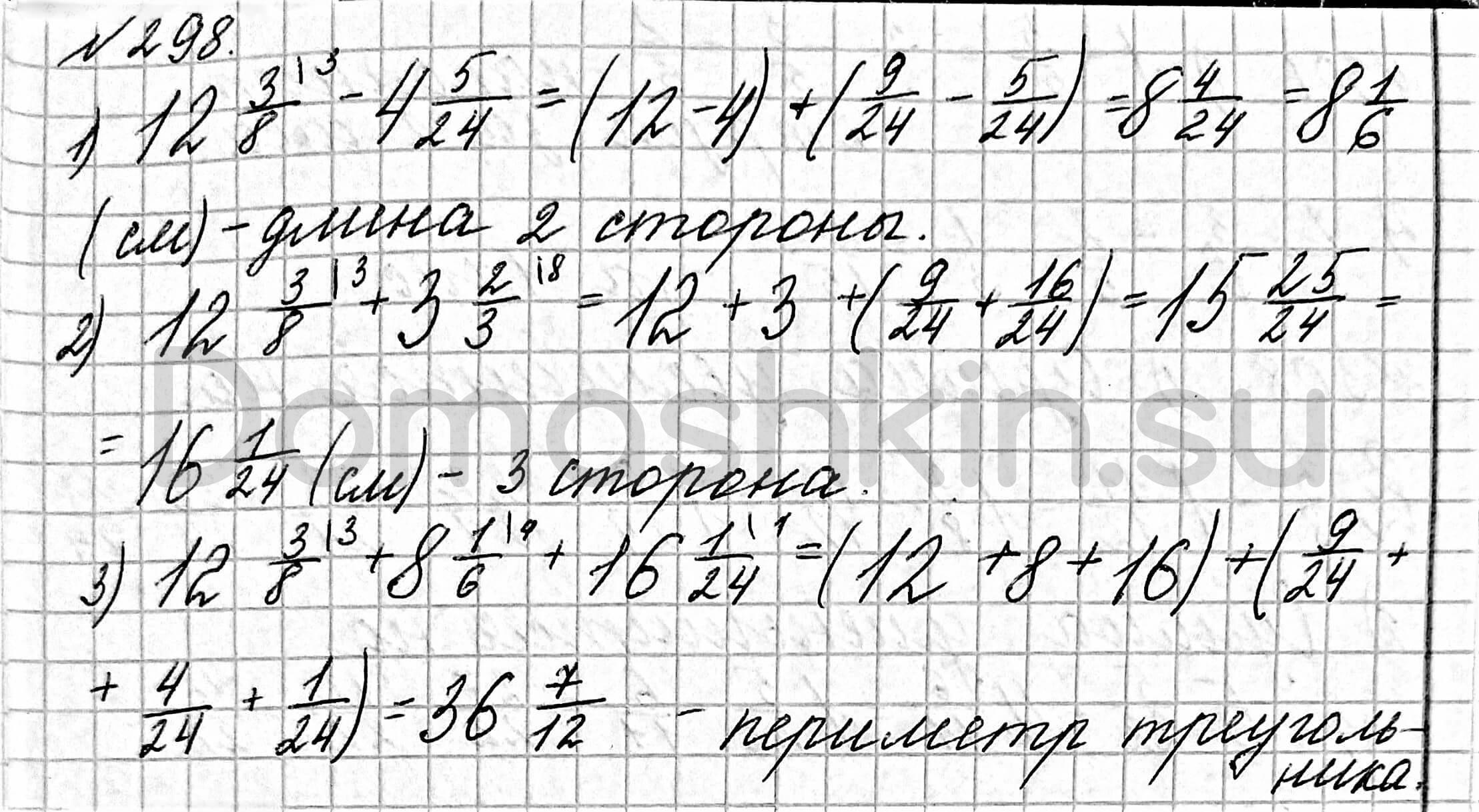 Математика 6 класс учебник Мерзляк номер 298 решение