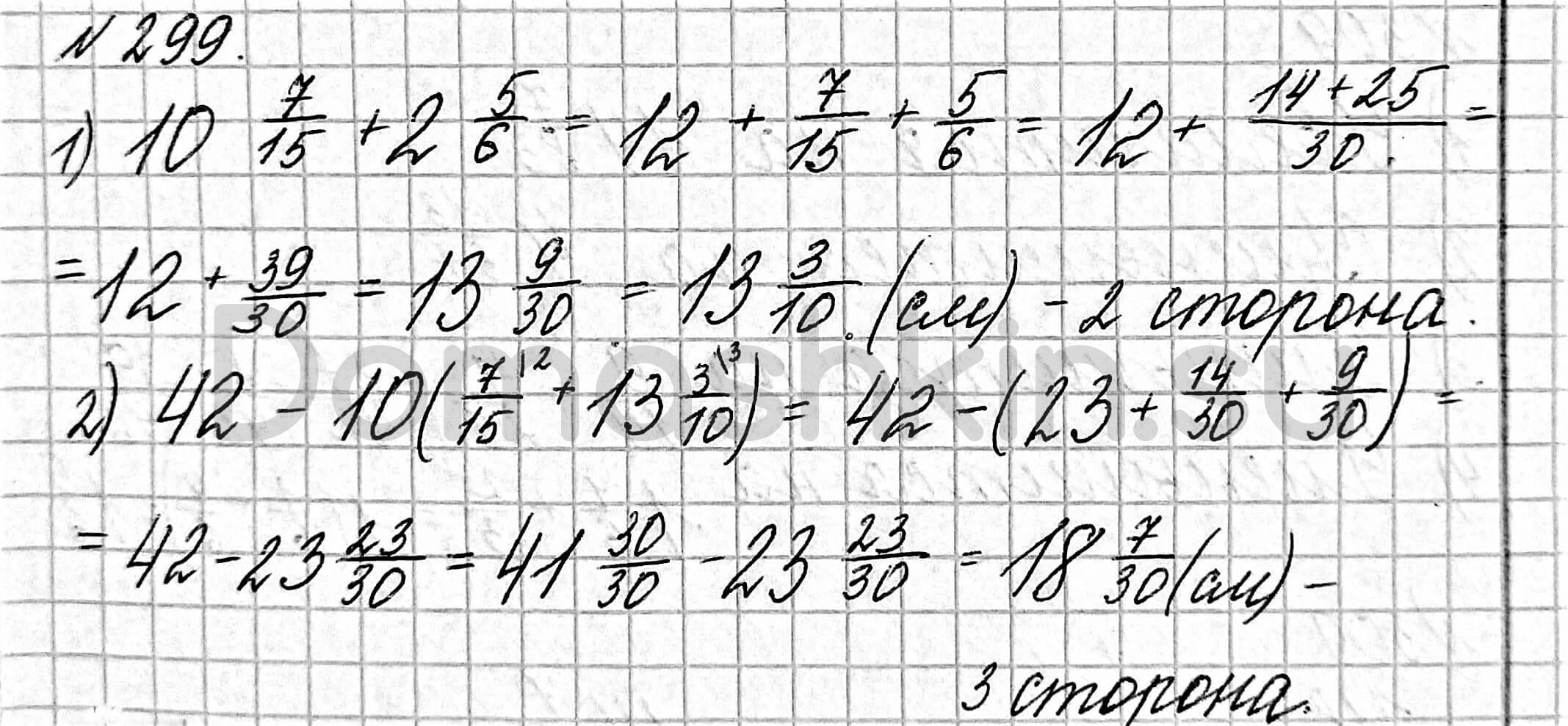 Математика 6 класс учебник Мерзляк номер 299 решение
