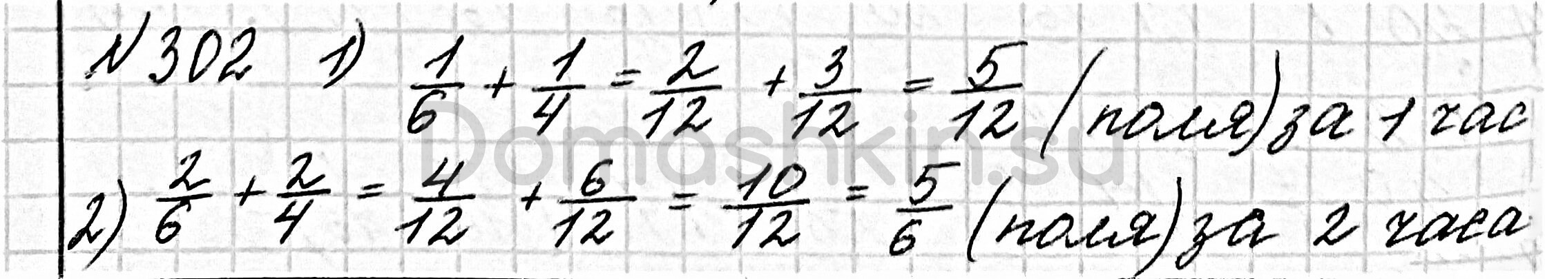Математика 6 класс учебник Мерзляк номер 302 решение