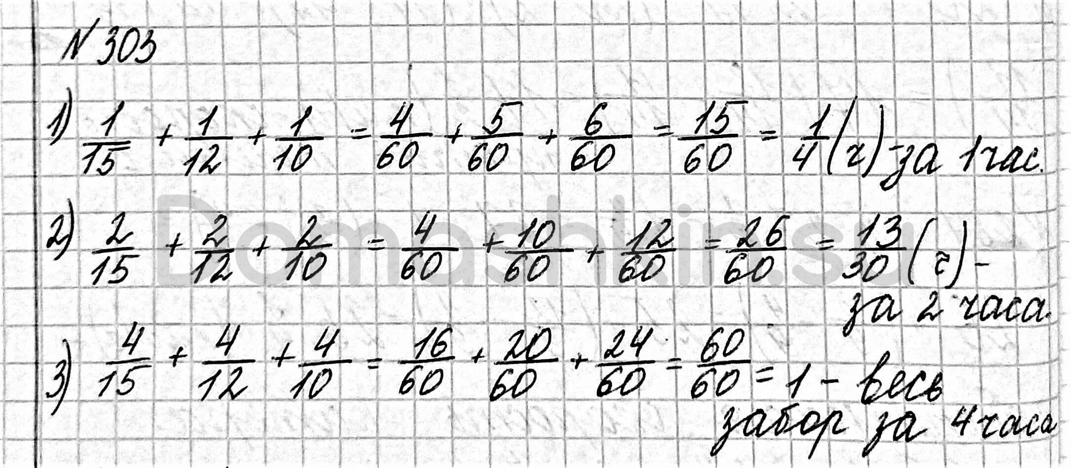 Математика 6 класс учебник Мерзляк номер 303 решение