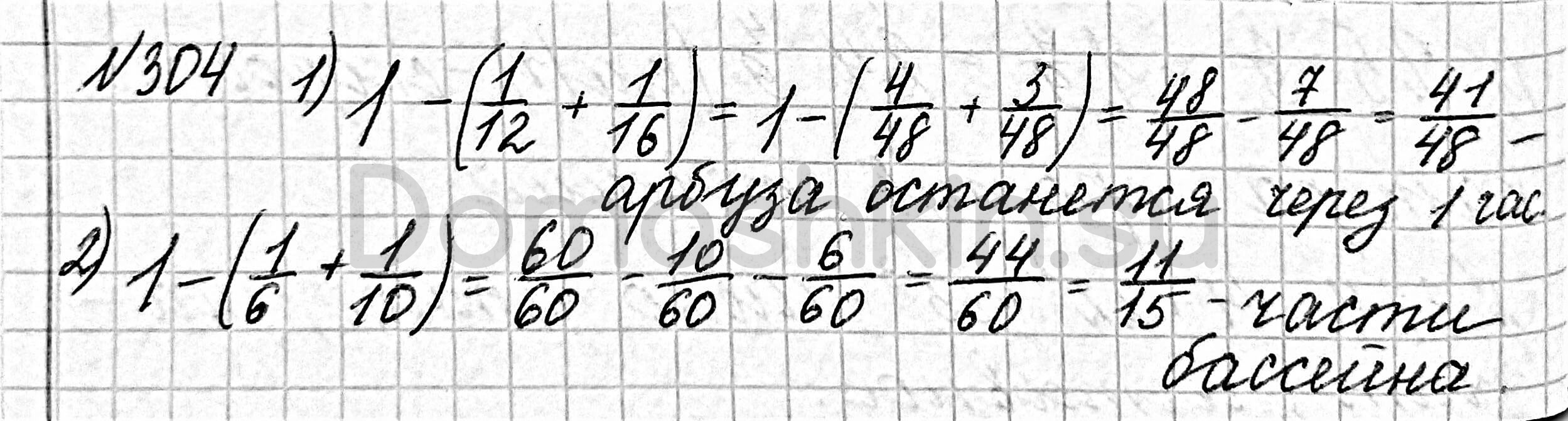 Математика 6 класс учебник Мерзляк номер 304 решение