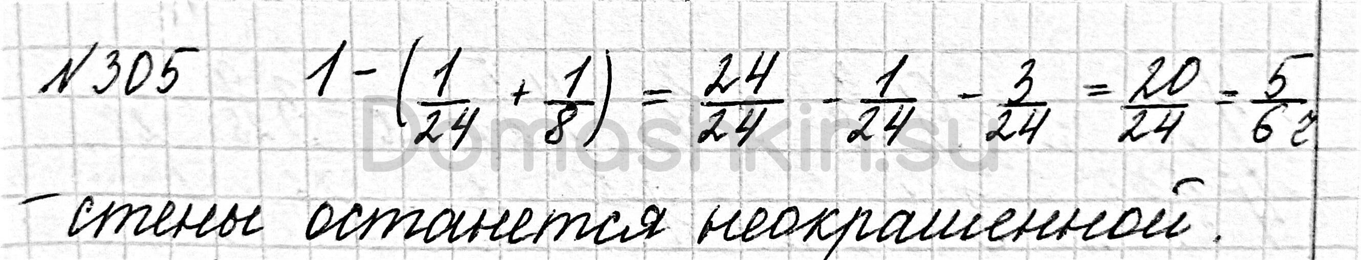 Математика 6 класс учебник Мерзляк номер 305 решение