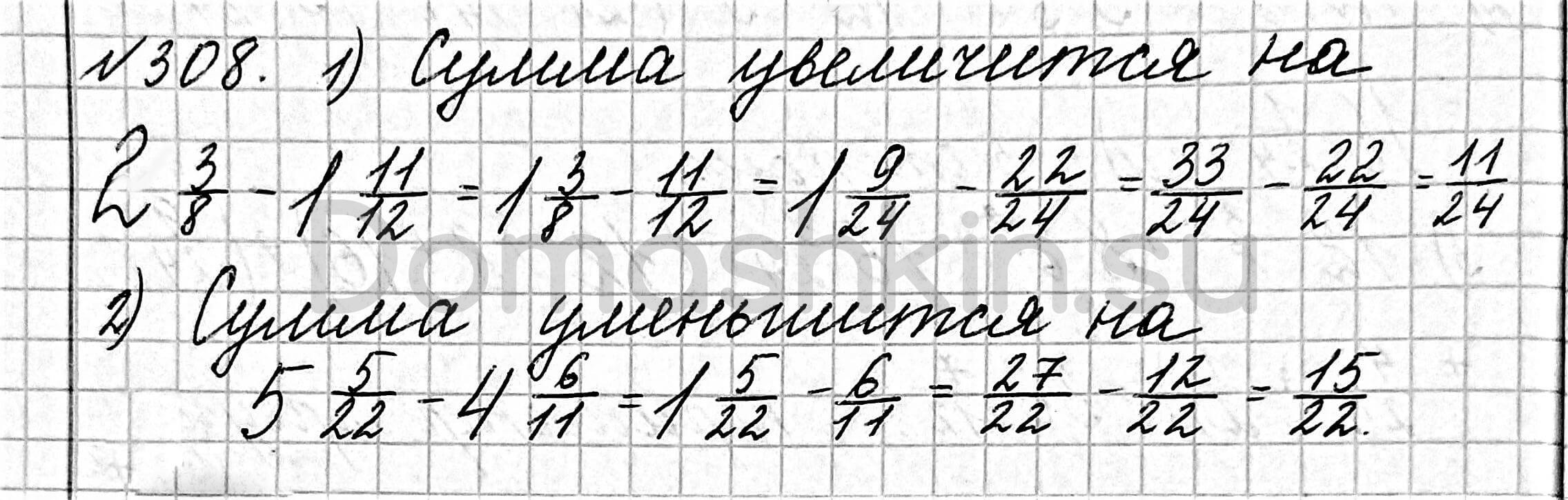 Математика 6 класс учебник Мерзляк номер 308 решение