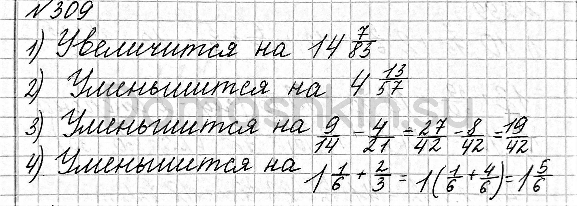 Математика 6 класс учебник Мерзляк номер 309 решение