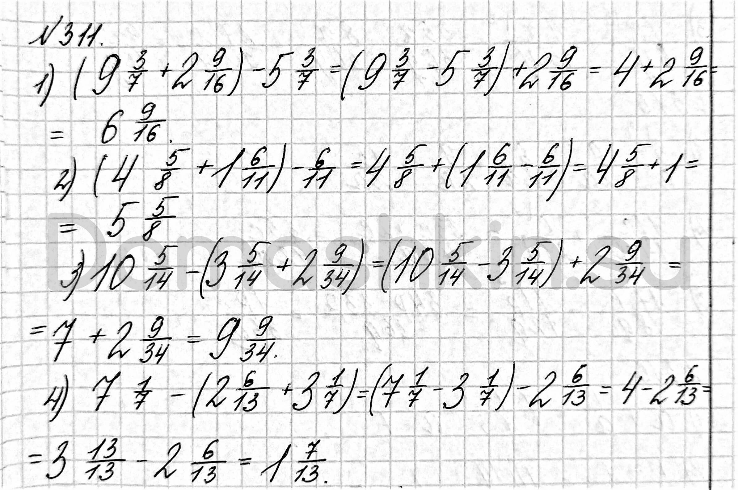 Математика 6 класс учебник Мерзляк номер 311 решение