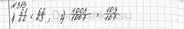 Математика 6 класс учебник Мерзляк номер 313 решение