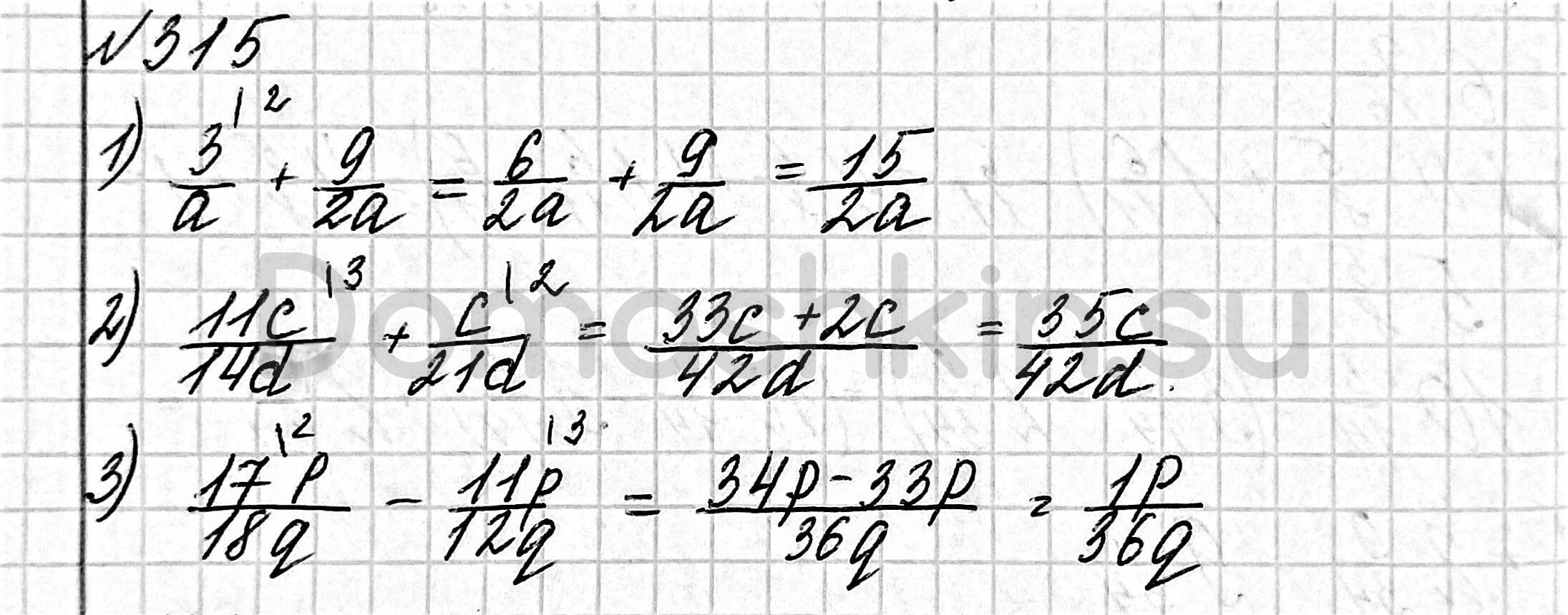 Математика 6 класс учебник Мерзляк номер 315 решение