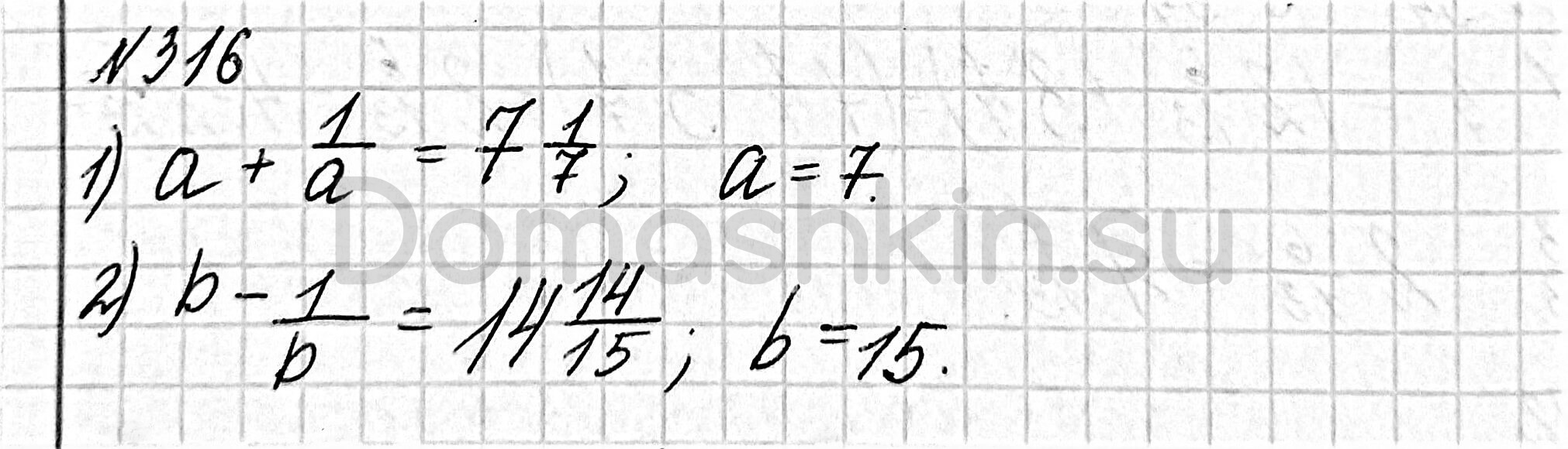 Математика 6 класс учебник Мерзляк номер 316 решение