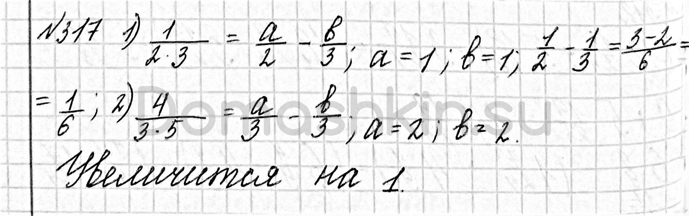 Математика 6 класс учебник Мерзляк номер 317 решение