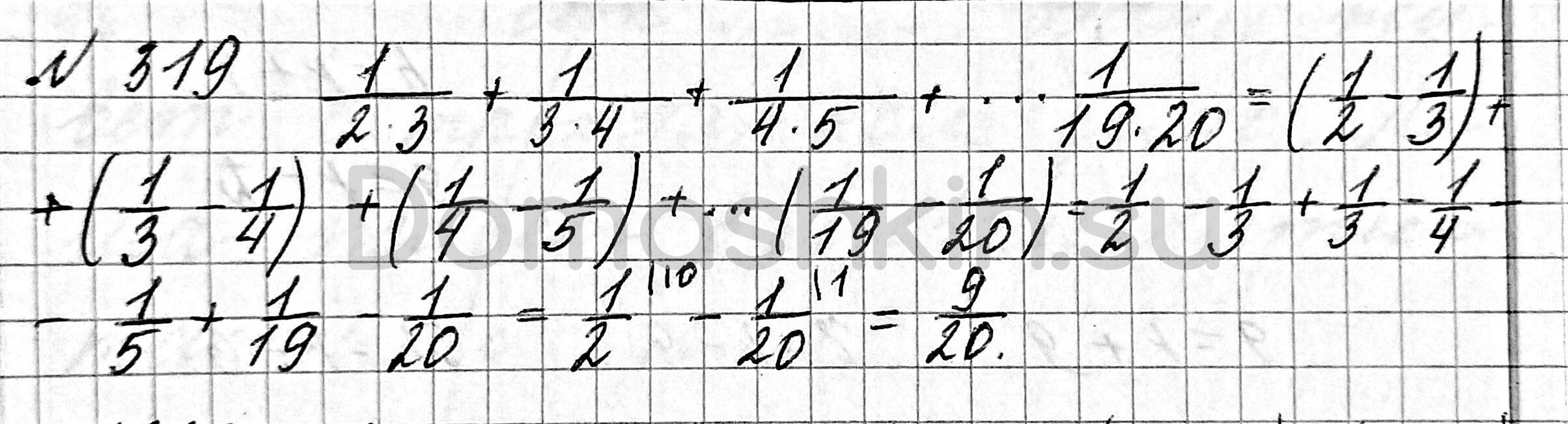 Математика 6 класс учебник Мерзляк номер 319 решение