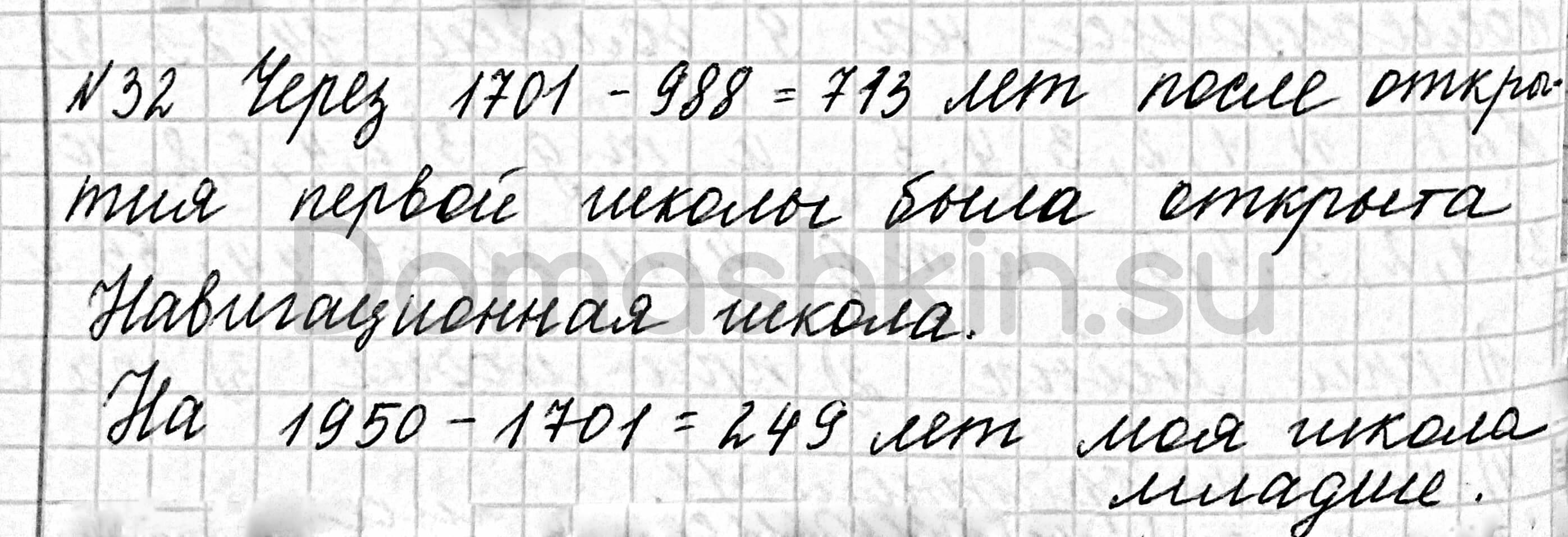 Математика 6 класс учебник Мерзляк номер 32 решение