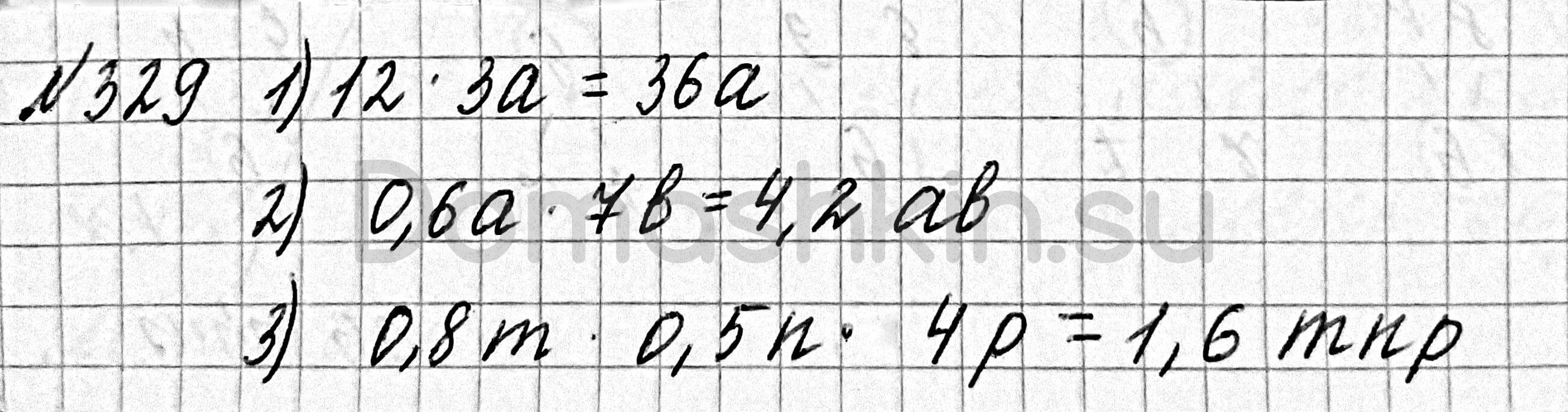 Математика 6 класс учебник Мерзляк номер 329 решение