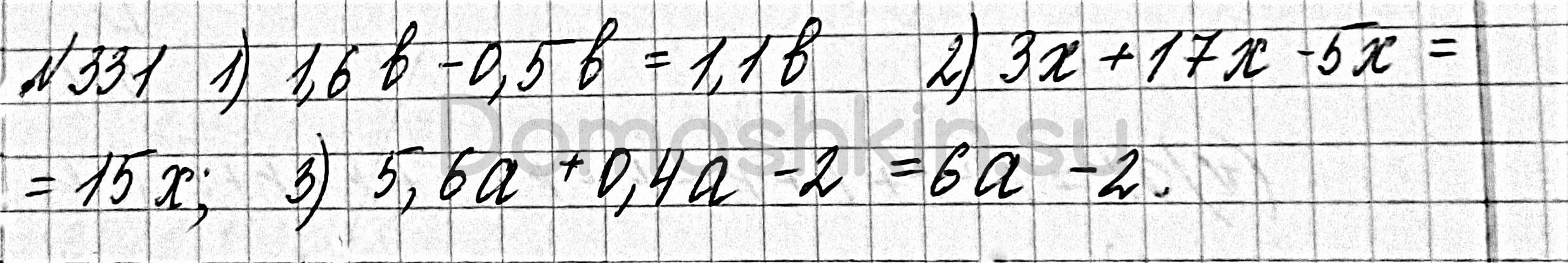 Математика 6 класс учебник Мерзляк номер 331 решение