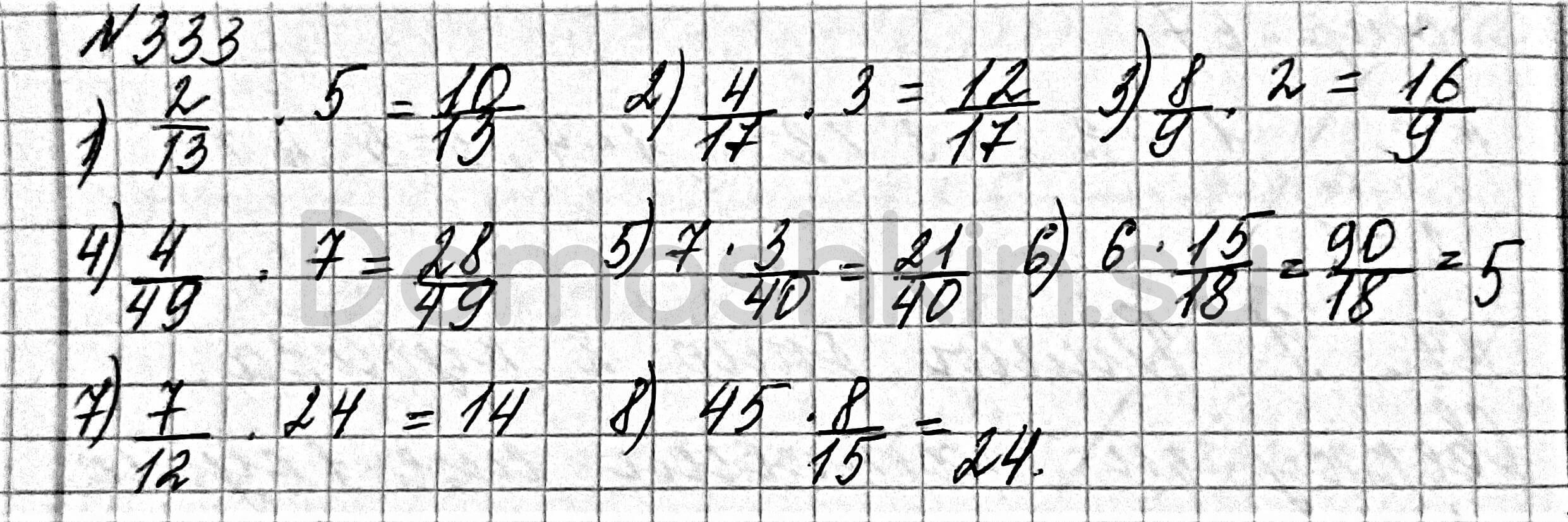 Математика 6 класс учебник Мерзляк номер 333 решение