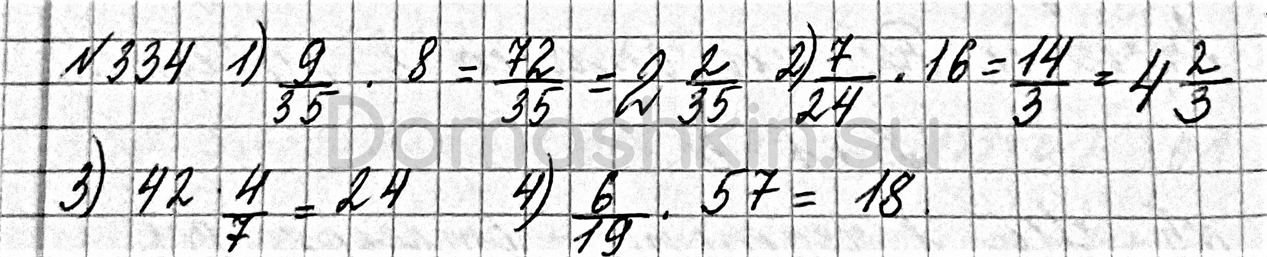 Математика 6 класс учебник Мерзляк номер 334 решение