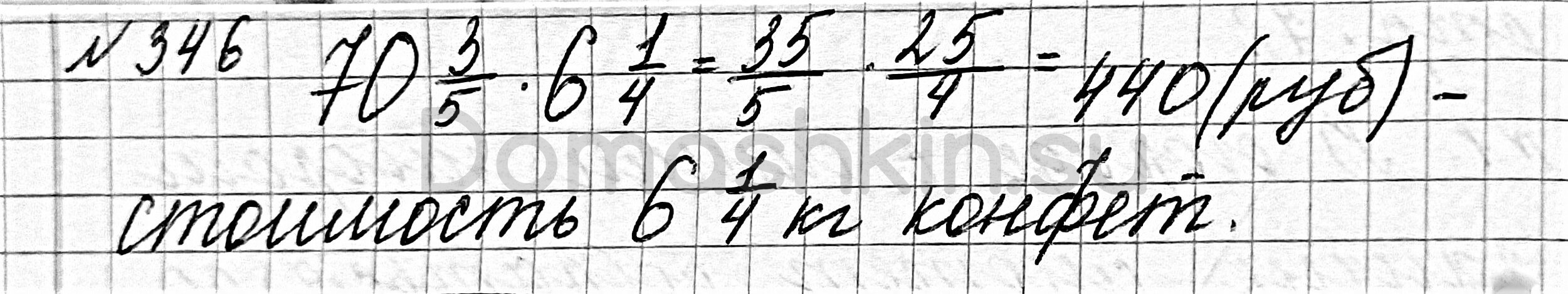Математика 6 класс учебник Мерзляк номер 346 решение