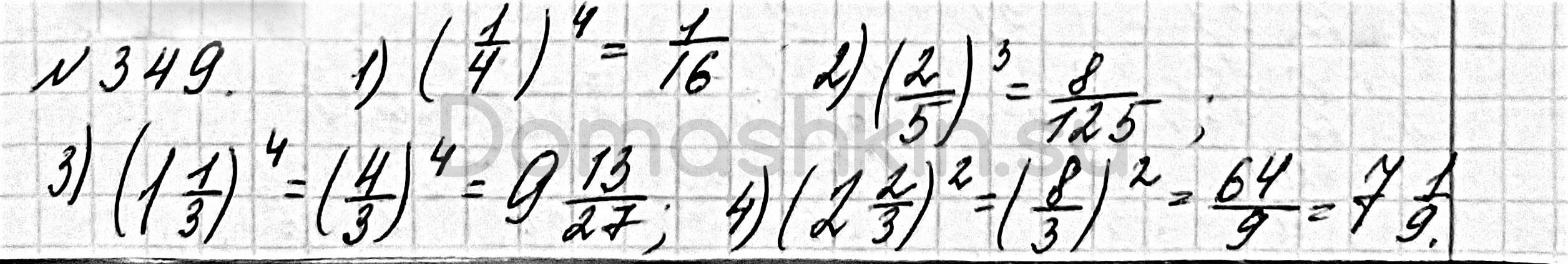 Математика 6 класс учебник Мерзляк номер 349 решение