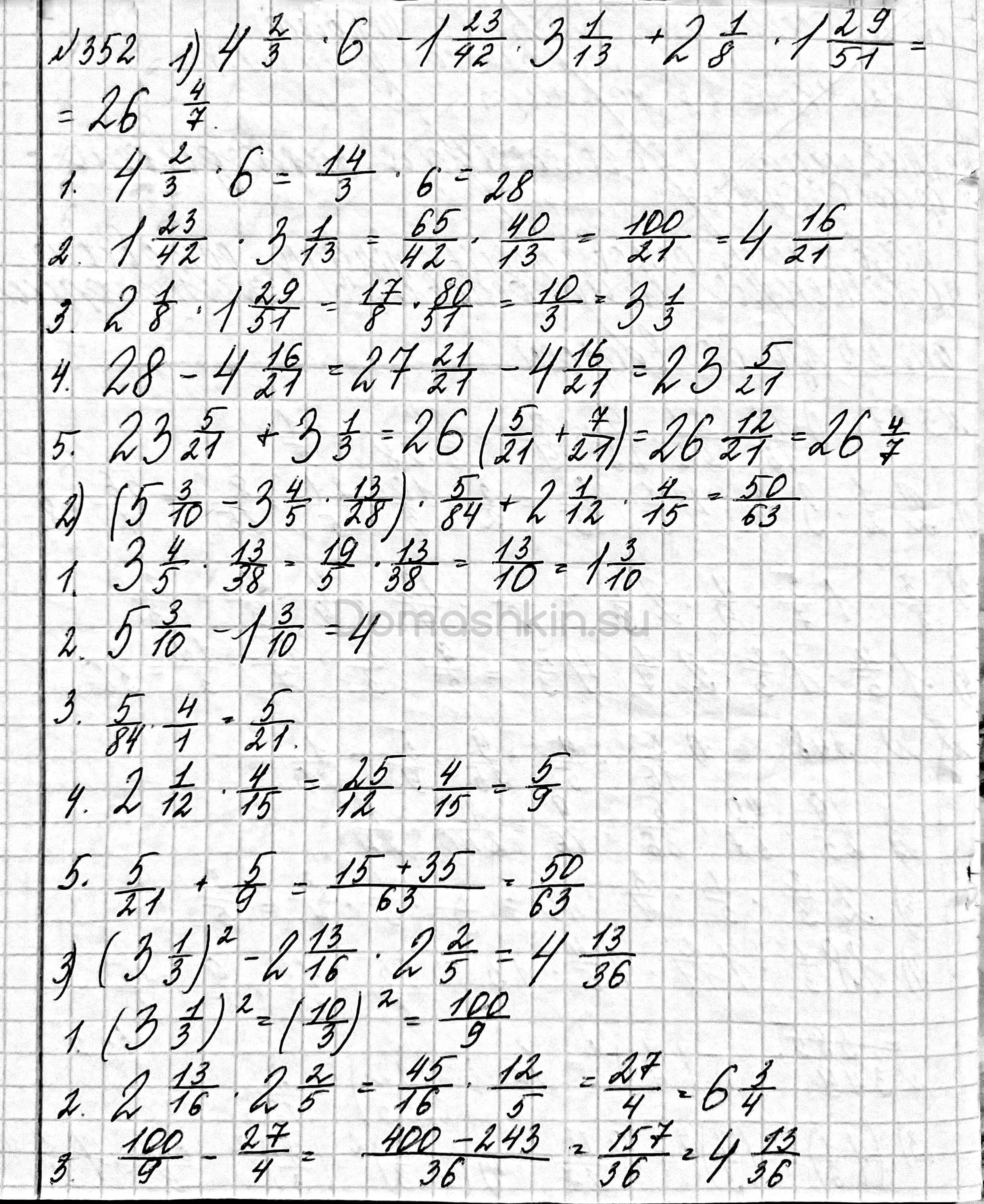 Математика 6 класс учебник Мерзляк номер 352 решение