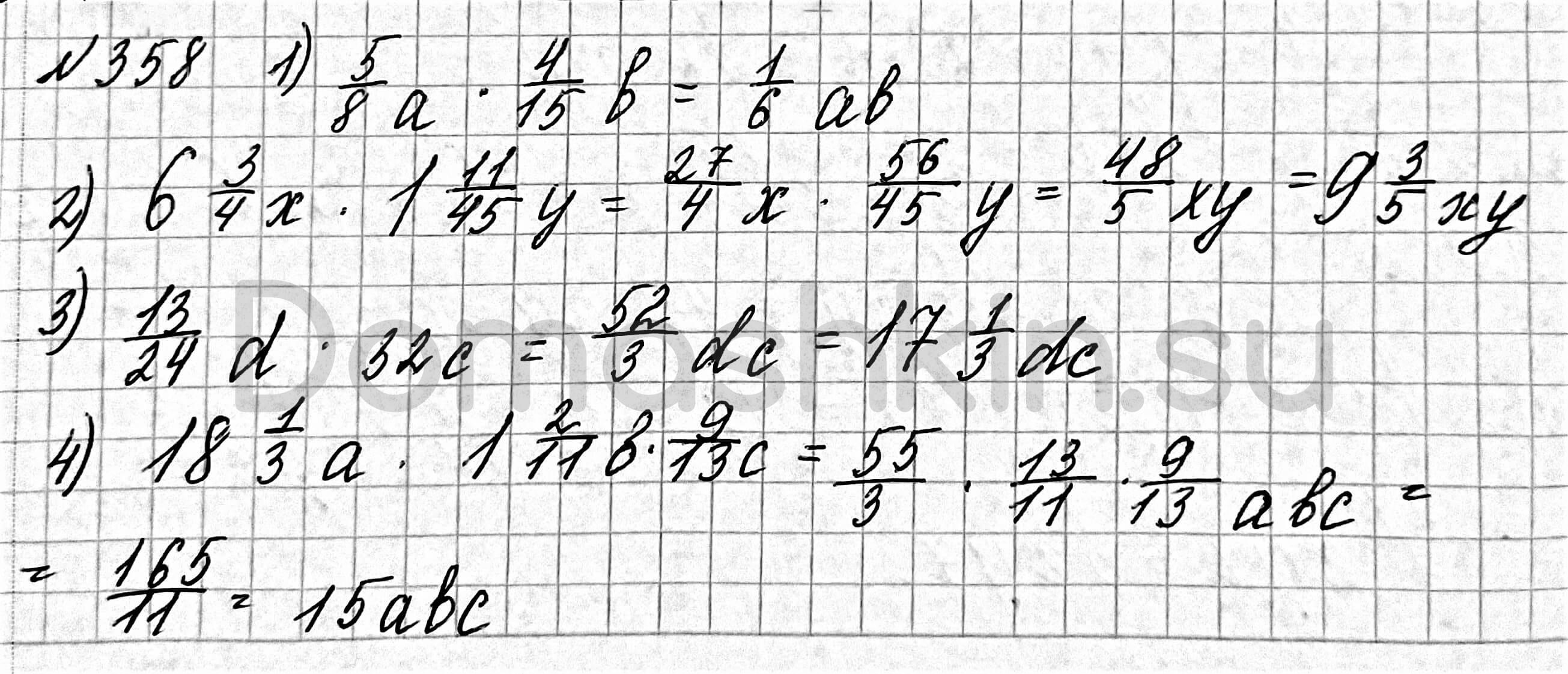 Математика 6 класс учебник Мерзляк номер 358 решение