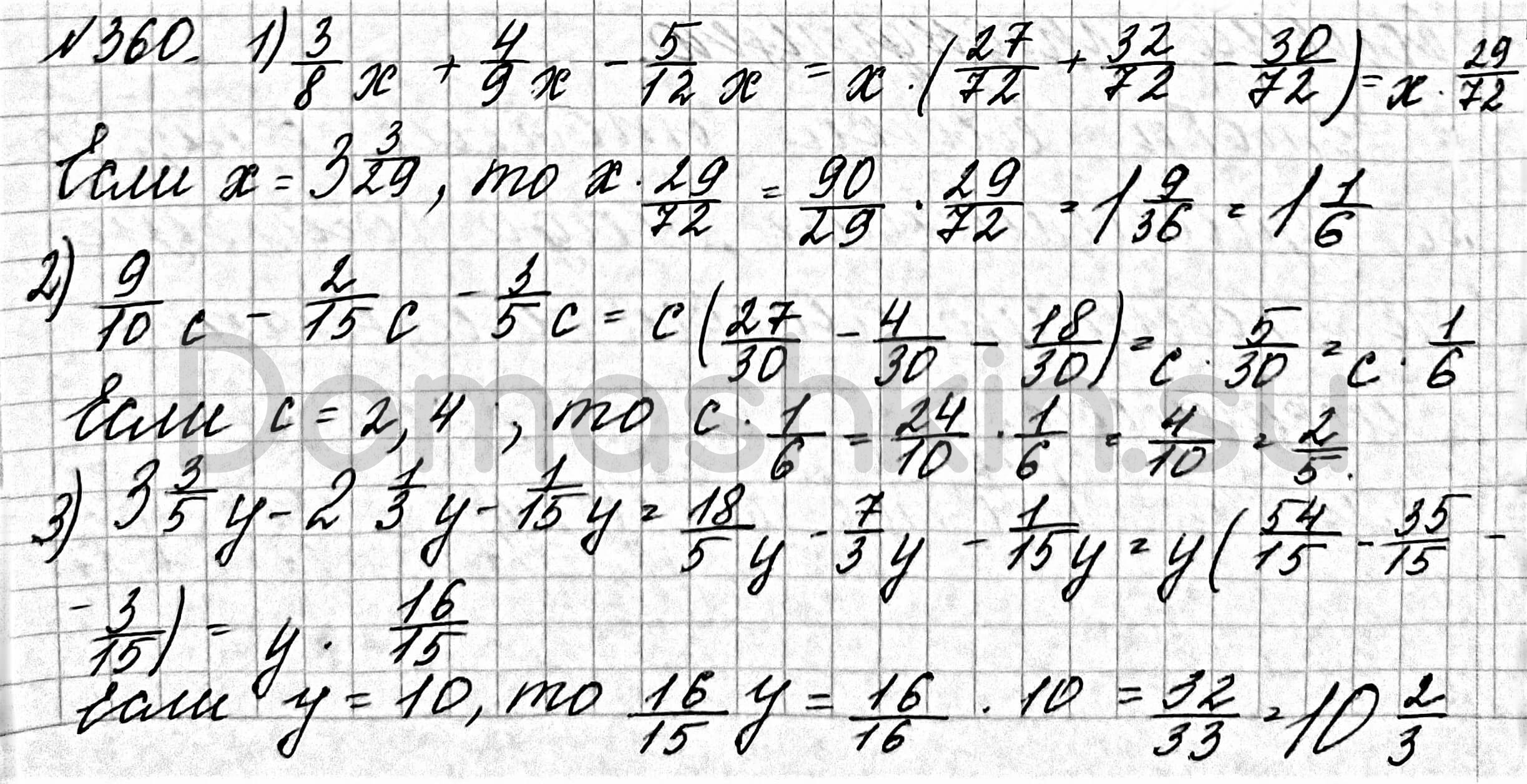 Математика 6 класс учебник Мерзляк номер 360 решение