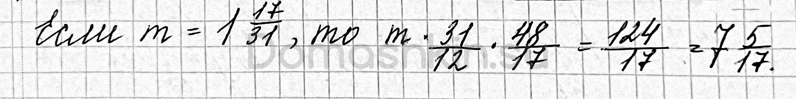 Математика 6 класс учебник Мерзляк номер 361 решение