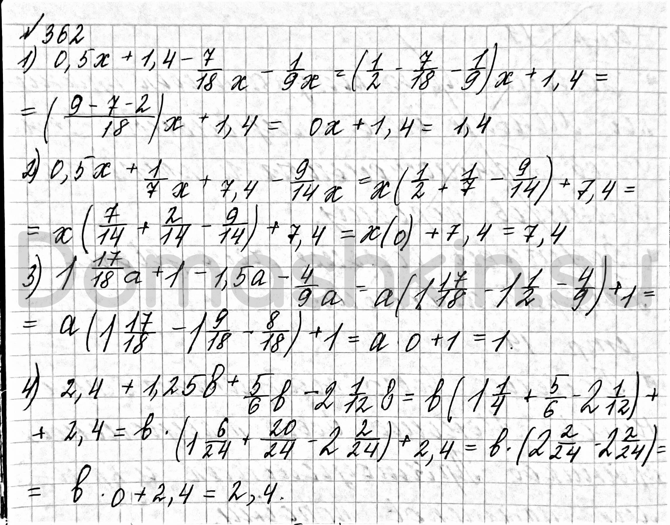 Математика 6 класс учебник Мерзляк номер 362 решение