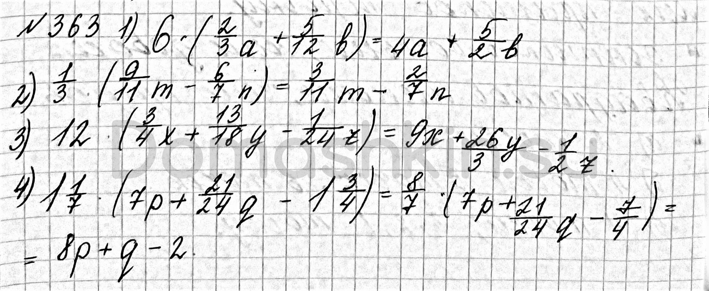 Математика 6 класс учебник Мерзляк номер 363 решение