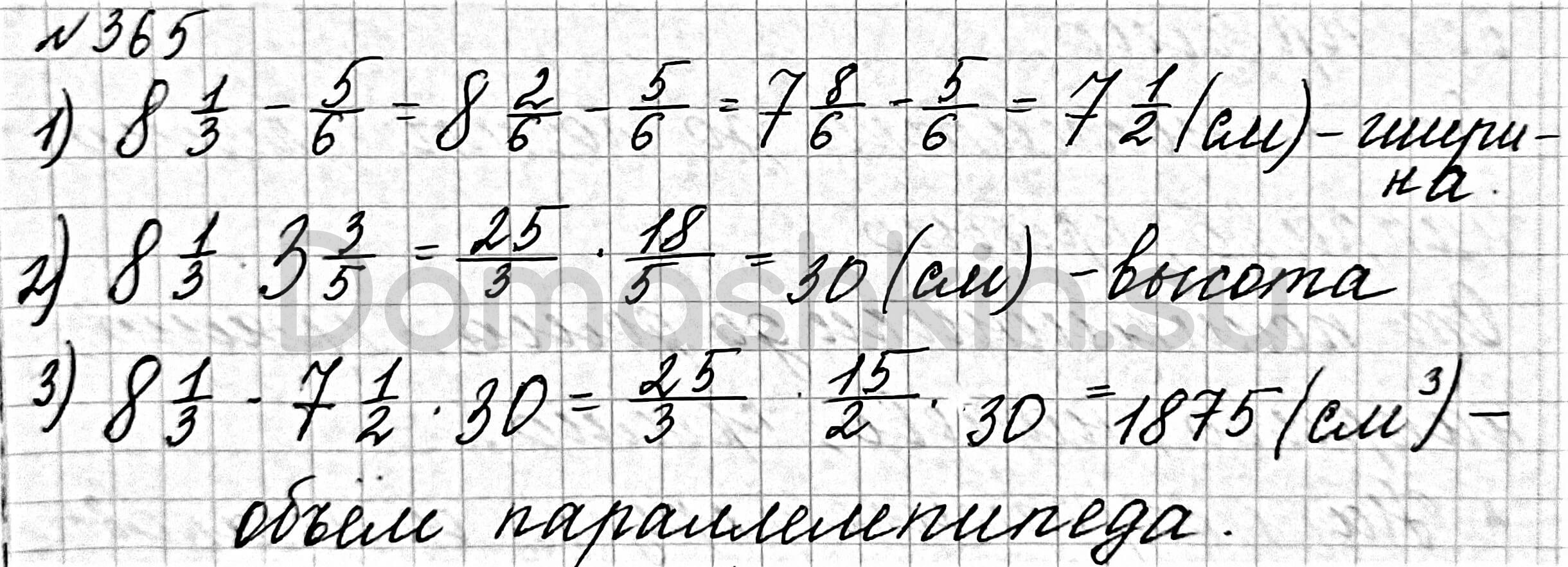 Математика 6 класс учебник Мерзляк номер 365 решение