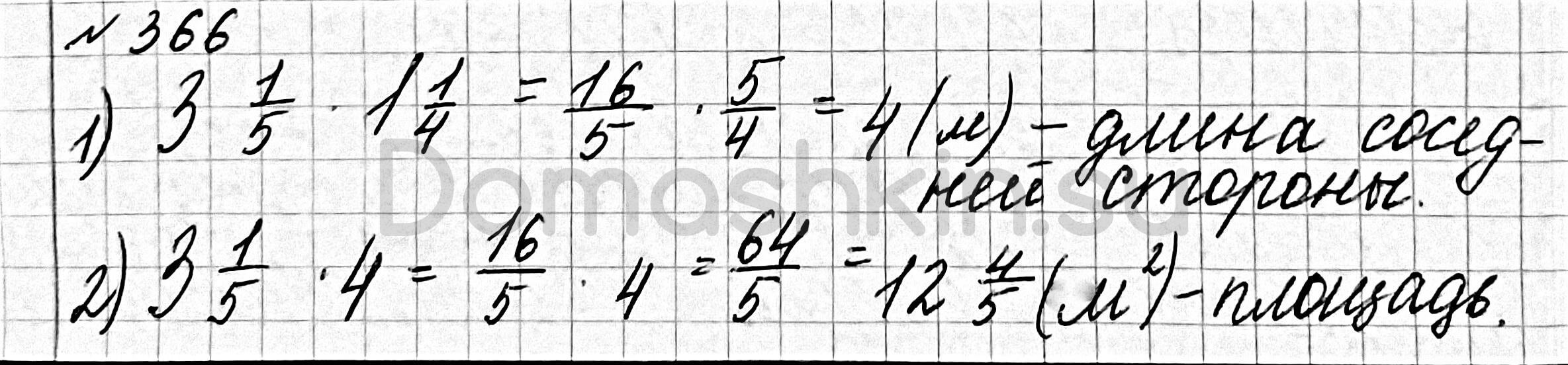 Математика 6 класс учебник Мерзляк номер 366 решение