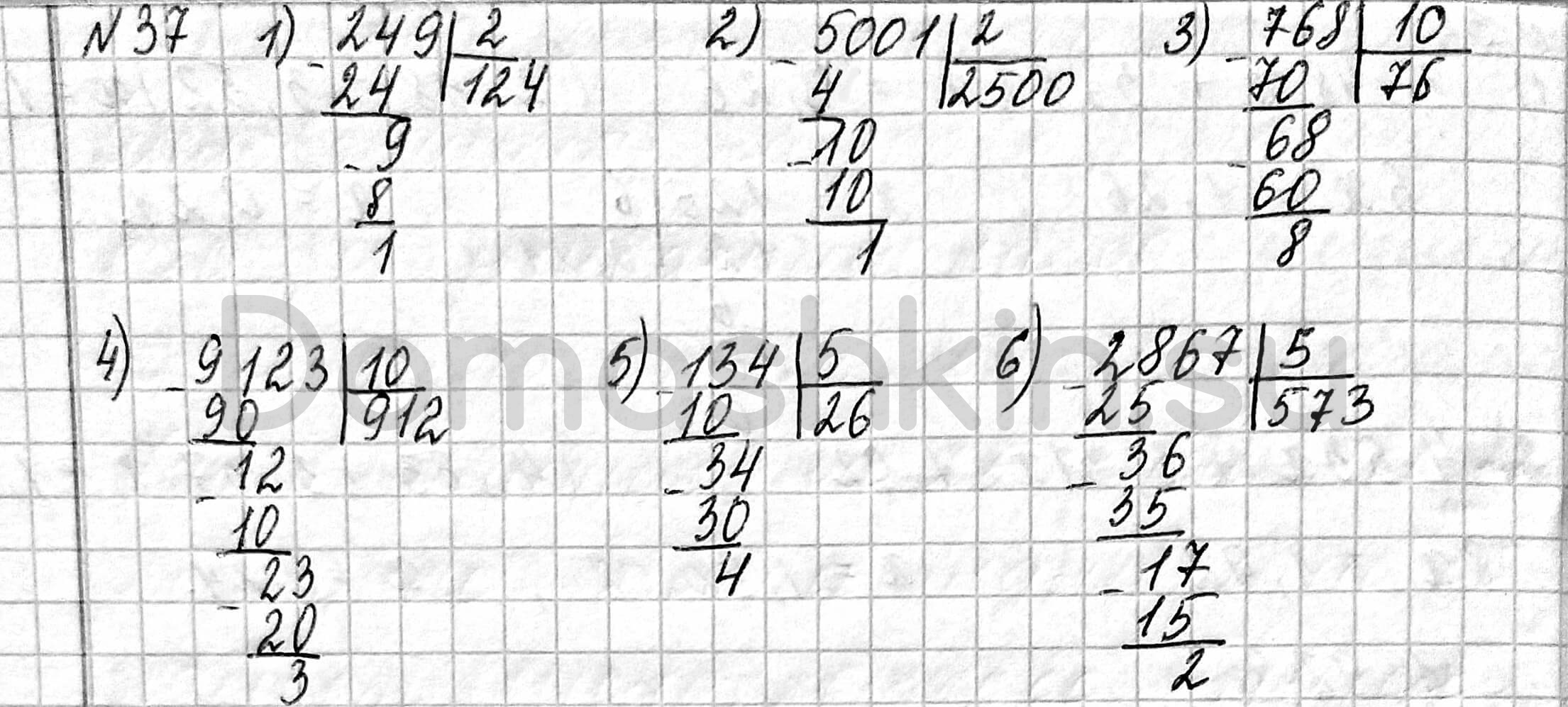 Математика 6 класс учебник Мерзляк номер 37 решение