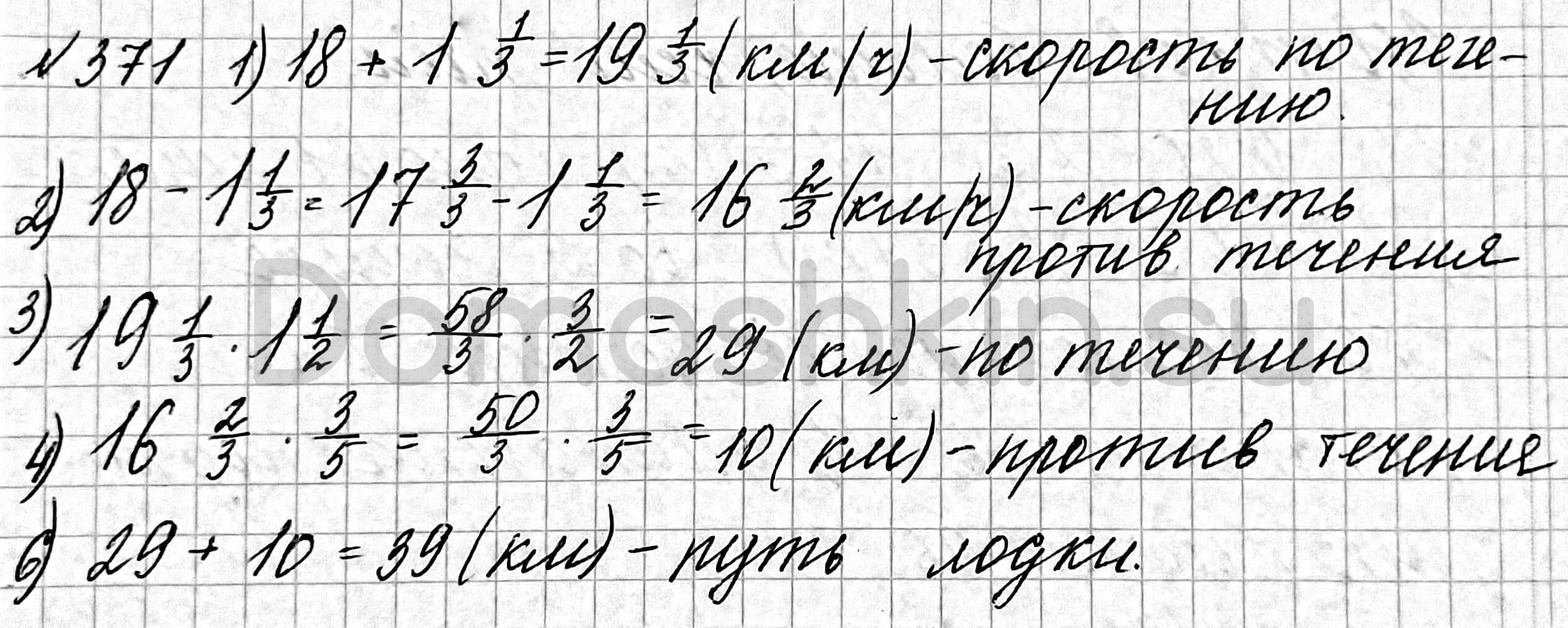 Математика 6 класс учебник Мерзляк номер 371 решение