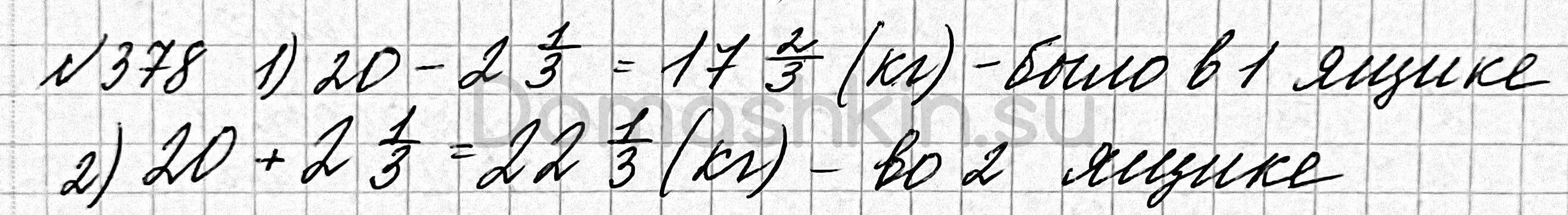 Математика 6 класс учебник Мерзляк номер 378 решение