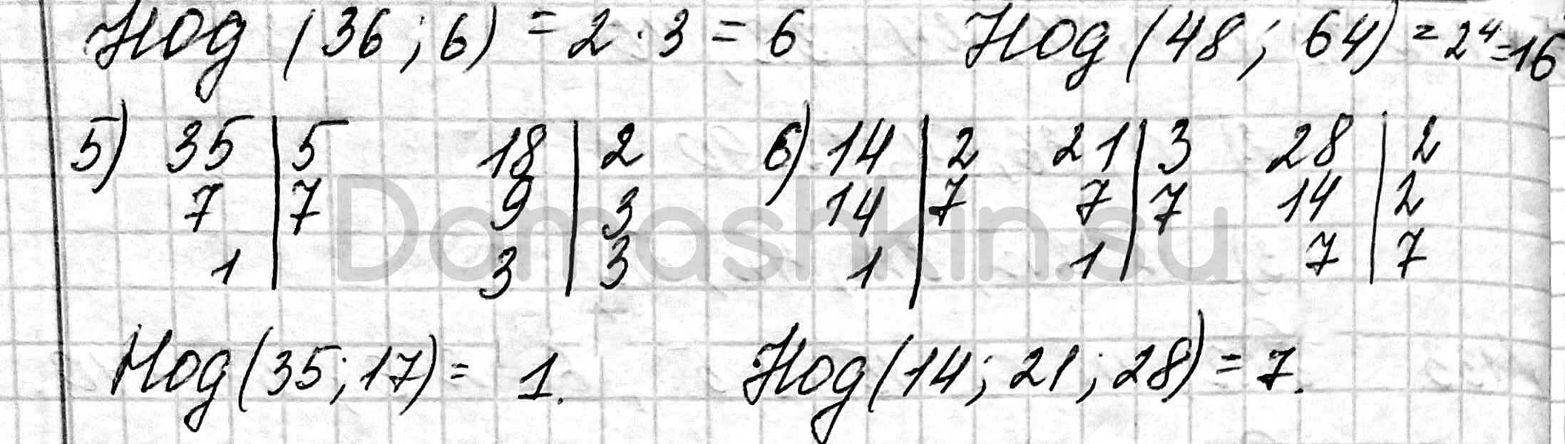 Математика 6 класс учебник Мерзляк номер 38 решение