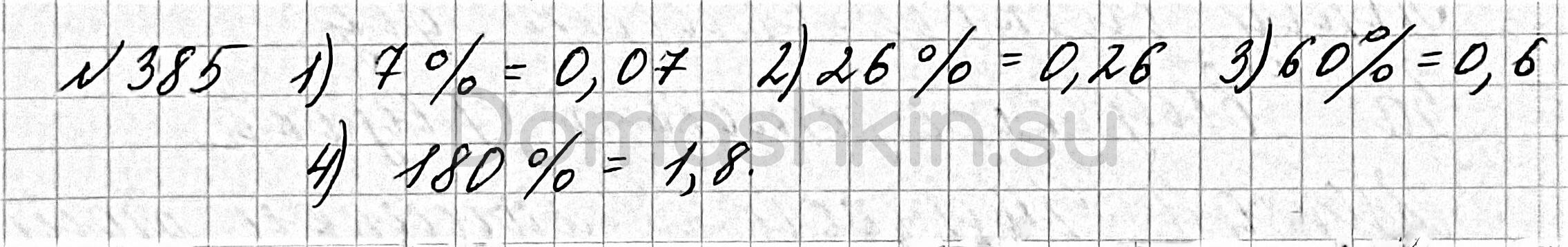 Математика 6 класс учебник Мерзляк номер 385 решение