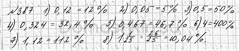 Математика 6 класс учебник Мерзляк номер 387 решение