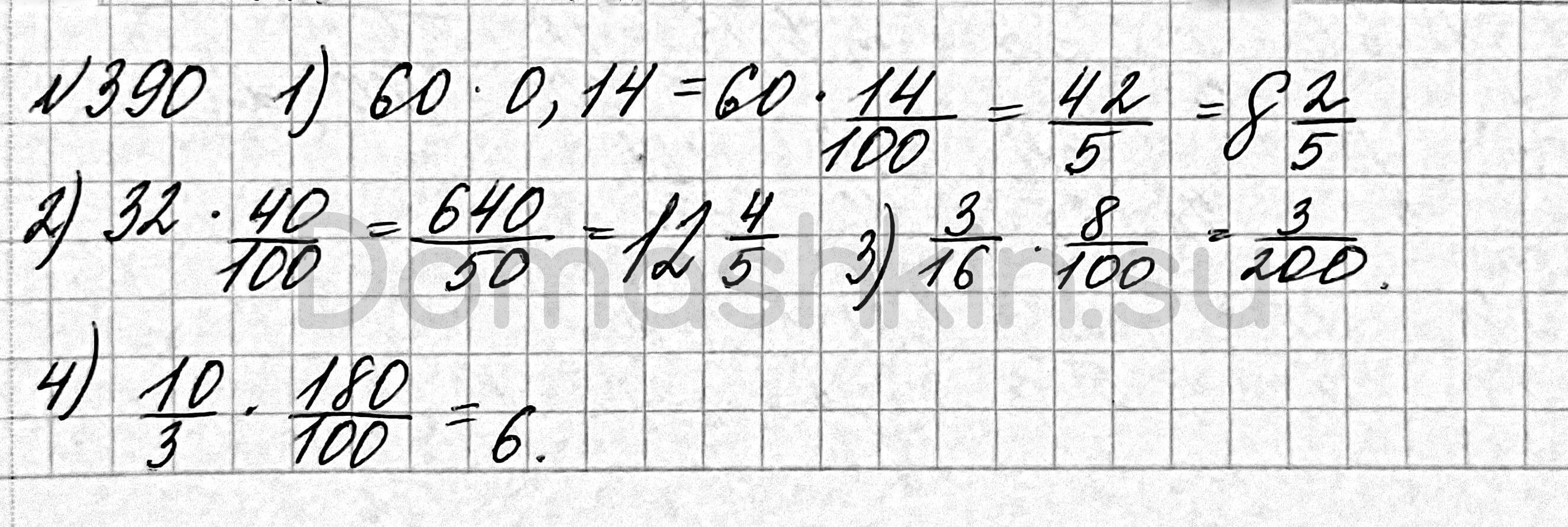 Математика 6 класс учебник Мерзляк номер 390 решение