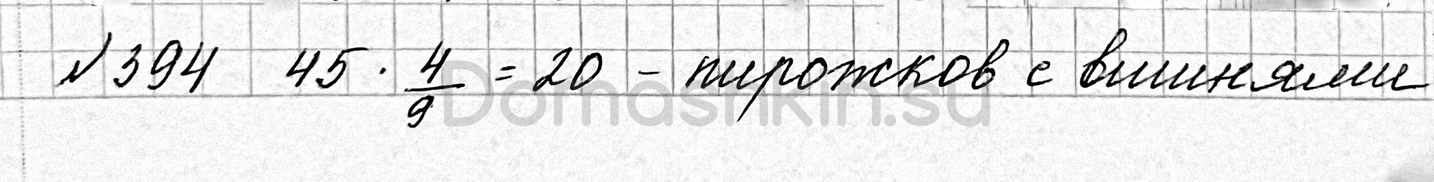 Математика 6 класс учебник Мерзляк номер 394 решение