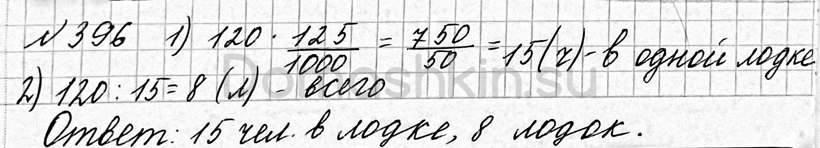 Математика 6 класс учебник Мерзляк номер 396 решение