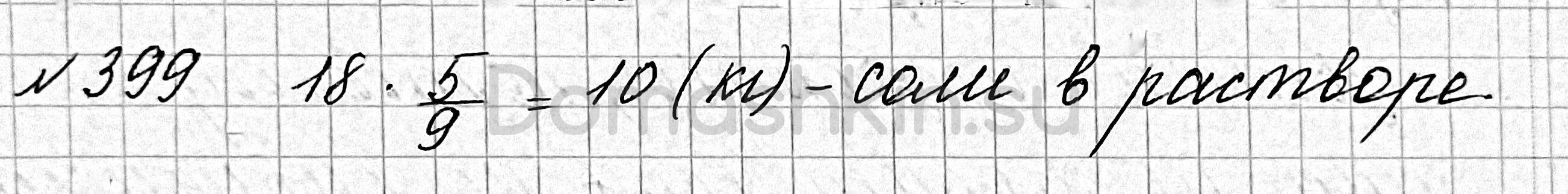 Математика 6 класс учебник Мерзляк номер 399 решение